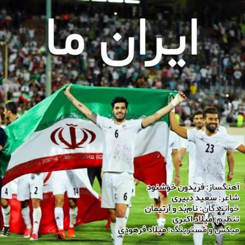 دانلود آهنگ جدید نام بُد و آرتیمان بنام ایران ما