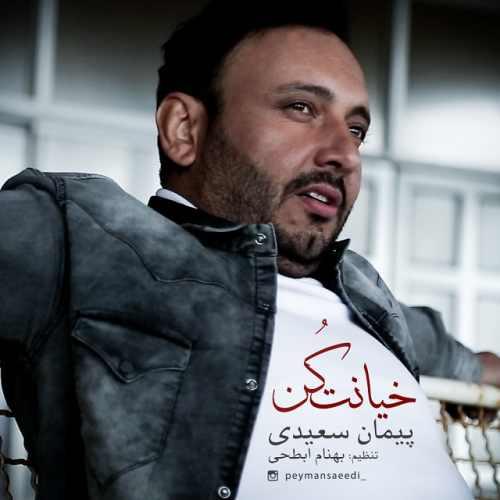دانلود آهنگ جدید پیمان سعیدی بنام خیانت کن