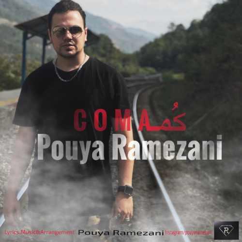 دانلود آهنگ جدید پویا رمضانی بنام کما