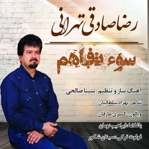 دانلود آهنگ جدید رضا صادقی تهرانی بنام سوء تفاهم