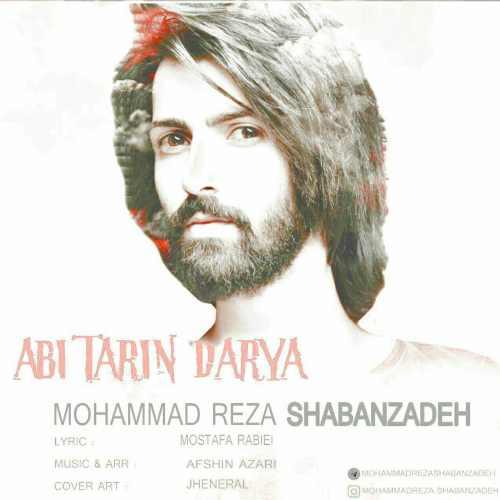 دانلود آهنگ جدید محمدرضا شعبانزاده بنام آبی ترین دریا