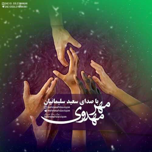 دانلود آهنگ جدید سعید سلیمانیان بنام مهر مهدوی