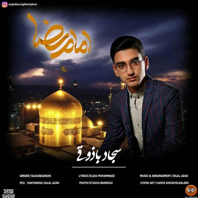 دانلود آهنگ جديد سجاد باذوقي بنام امام رضا