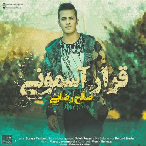 دانلود آهنگ جدید صالح رضایی بنام قرار آسمونی