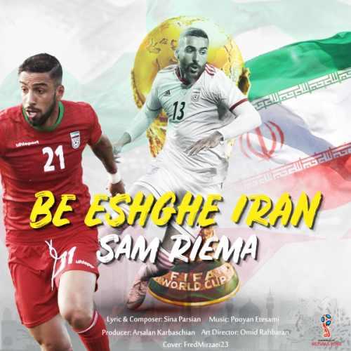 دانلود آهنگ جدید سام ریما بنام به عشق ایران