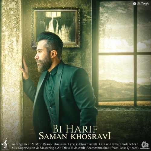 دانلود آهنگ جدید سامان خسروی بنام بی حریف