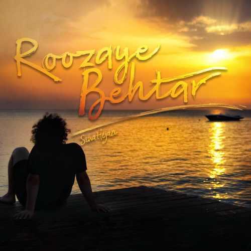 دانلود آهنگ جدید سینا حجازی بنام روزای بهتر