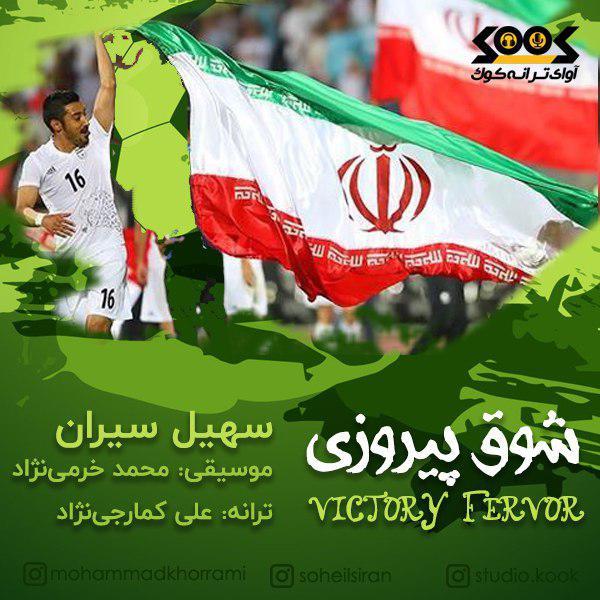 دانلود آهنگ جدید سهیل سیران بنام شوق پیروزی