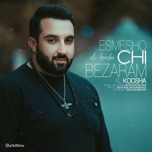 دانلود آهنگ جدید علی کوشا بنام اسمشو چی بزارم