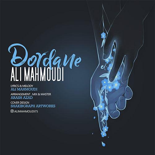 علی محمودی بنام دردانه