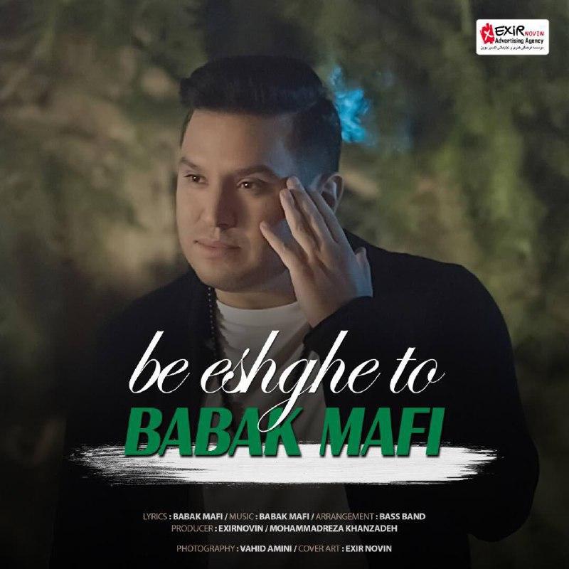 Babak Mafi Be Eshghe To - دانلود آهنگ جدید بابک مافی بنام به عشق تو
