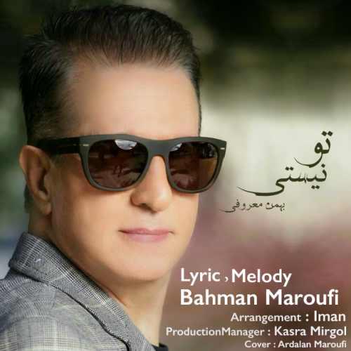 دانلود آهنگ جدید بهمن معروفی بنام تو نیستی