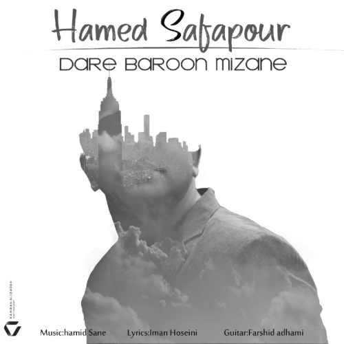 دانلود آهنگ جدید حامد صفاپور بنام داره بارون میزنه