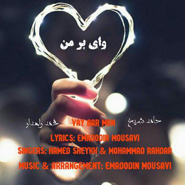 دانلود آهنگ جدید حامد شیخ و محمد راهدار بنام وای بر من