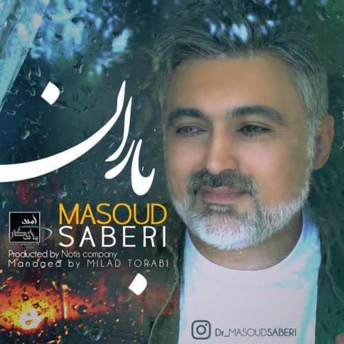 دانلود آهنگ جدید مسعود صابری بنام باران