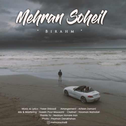 دانلود آهنگ جدید مهران سهیل بنام بی رحم