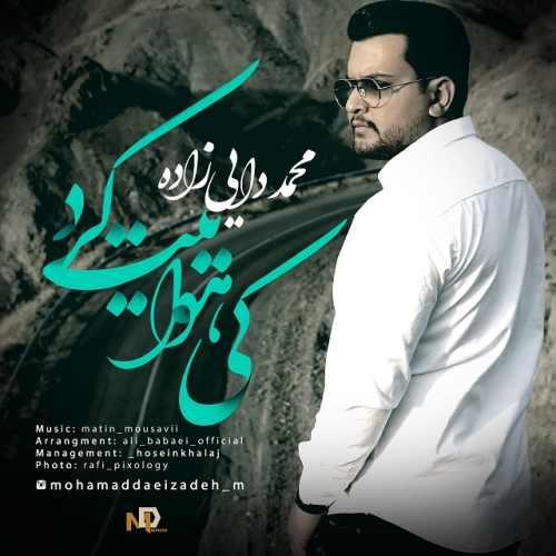 دانلود آهنگ جدید محمد دایی زاده بنام کی هواییت کرد