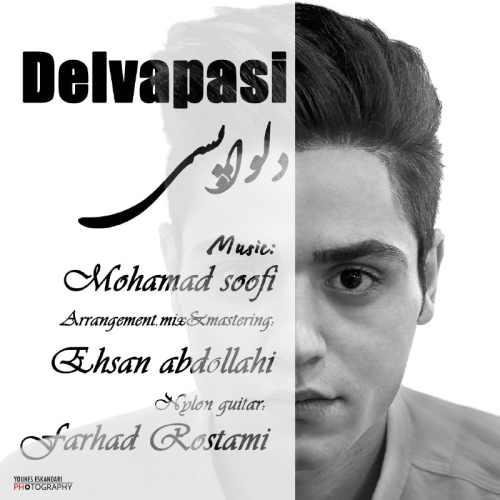 دانلود آهنگ جدید محمد صوفی بنام دلواپسی