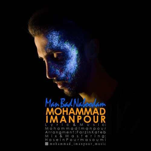 دانلود آهنگ جدید محمد ایمانپور بنام من بد نبودم