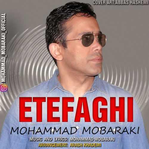 دانلود آهنگ جدید محمد مبارکی بنام اتفاقی