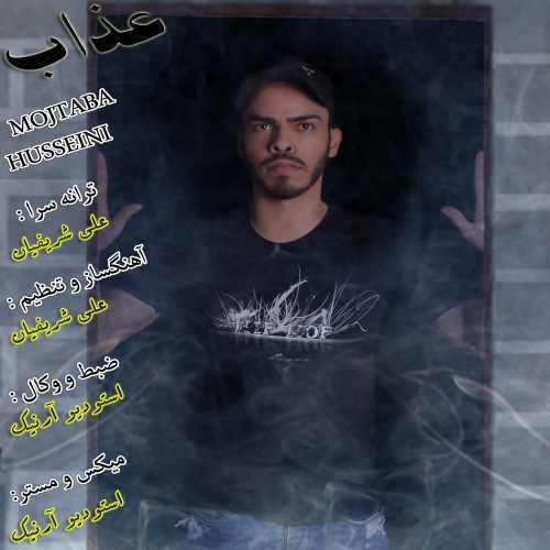دانلود آهنگ جدید مجتبی حسینی بنام عذاب