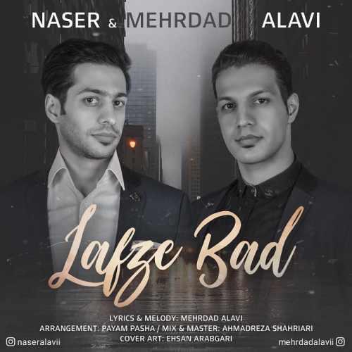 دانلود آهنگ جدید ناصر علوی و مهرداد علوی بنام لفظ بد