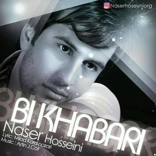 Naser Hosseini Bi Khabari - دانلود آهنگ جدید ناصر حسینی بنام بی خبری