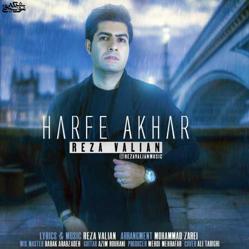 Reza Valian Harfe Akhar - دانلود آهنگ جدید رضا ولیان بنام حرف آخر