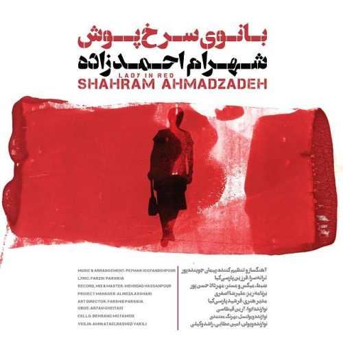 دانلود آهنگ جدید شهرام احمدزاده بنام بانوی سرخ پوش