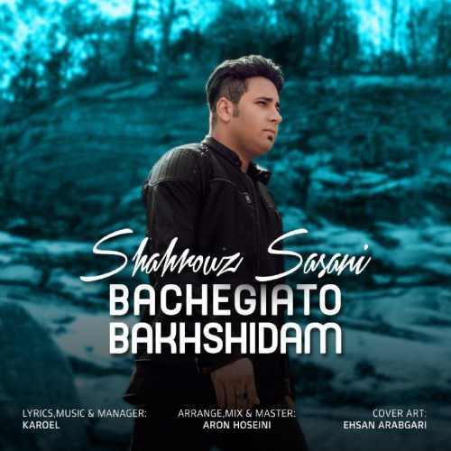 دانلود آهنگ جدید شهروز ساسانی بنام بچگیاتو بخشیدم