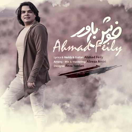 دانلود آهنگ جدید احمد فیلی بنام خوش باور