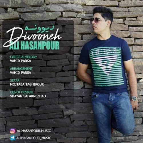 دانلود آهنگ جدید علی حسن پور بنام دیوونه