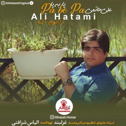 دانلود آهنگ جدید علی حاتمی بنام پا به پا