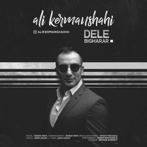 دانلود آهنگ جدید علی کرمانشاهی بنام دل بی قرار