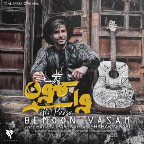 دانلود آهنگ جدید علی پارسا بنام بمون واسم