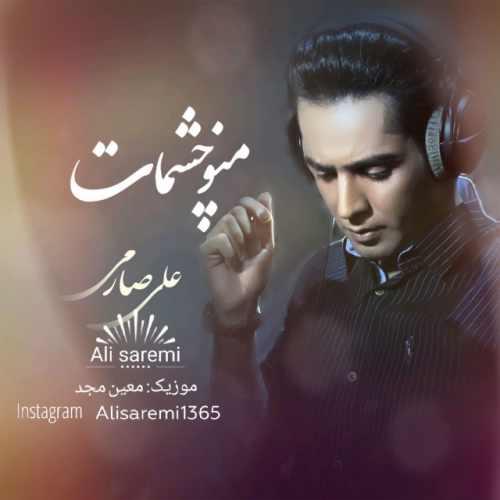 آهنگ جدید علی صارمی بنام منو چشمات