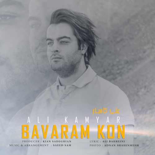 دانلود آهنگ جدید علی کامیار بنام باورم کن