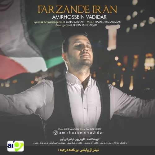 دانلود آهنگ جدید امیرحسین وادیدار بنام فرزند ایران
