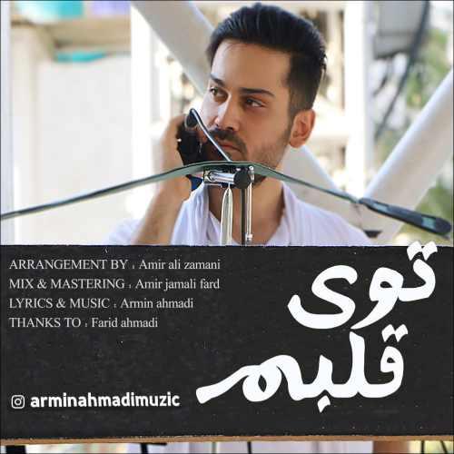 دانلود آهنگ جدید آرمین احمدی بنام توی قلبم