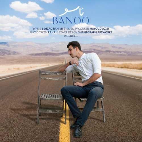 دانلود آهنگ جدید ئاسو بنام بانو