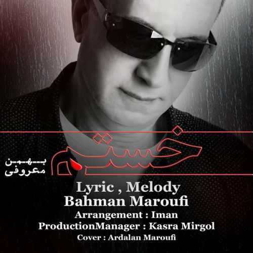 دانلود آهنگ جدید بهمن معروفی بنام خسته