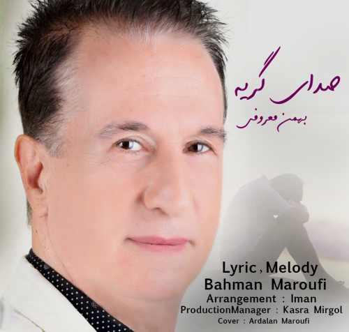 دانلود آهنگ جدید بهمن معروفی بنام صدای گریه