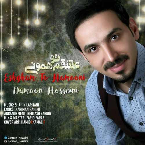 دانلود آهنگ جدید دامون حسینی بنام عشقم تو همونی