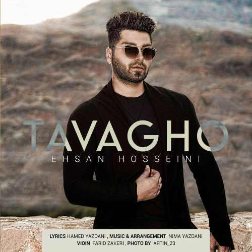 دانلود آهنگ جدید احسان حسینی بنام تو توقع