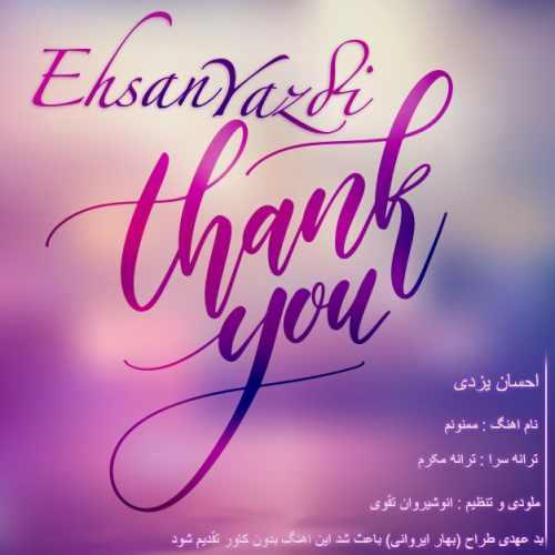 دانلود آهنگ جدید احسان یزدی بنام ممنونم