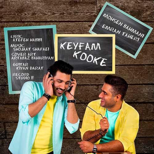 دانلود آهنگ جدید عمران طاهری و محسن بهمنی بنام کیفم کوکه