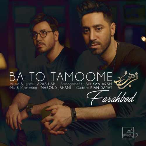 دانلود آهنگ جدید فرهبد بنام باتو تمومه با بالاترین کیفیت