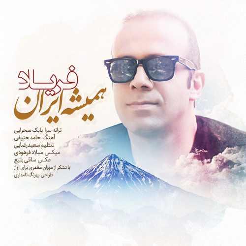 دانلود آهنگ جدید فریاد بنام همیشه ایران