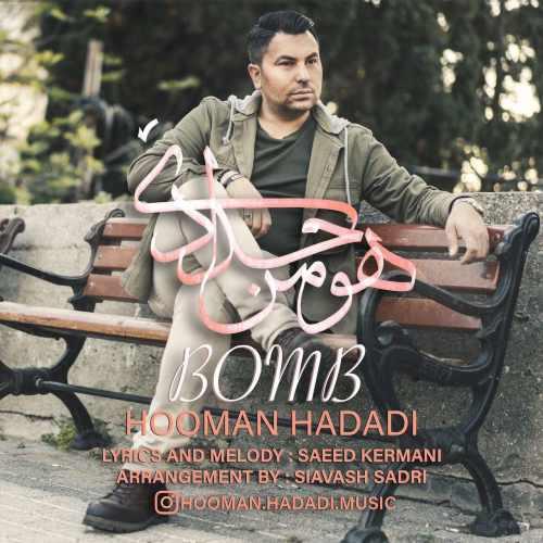دانلود آهنگ جدید هومن حدادی بنام بمب