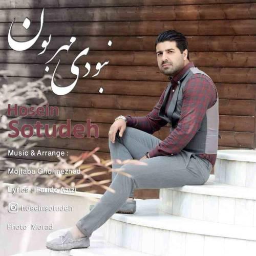 دانلود آهنگ جدید حسین ستوده بنام نبودی مهربون